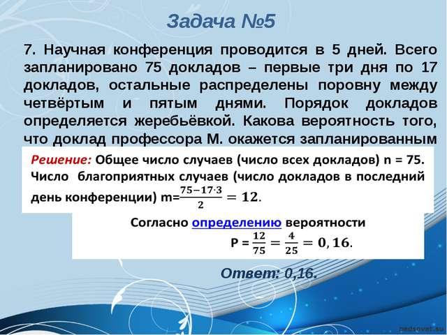 7. Научная конференция проводится в 5 дней. Всего запланировано 75 докладов –...