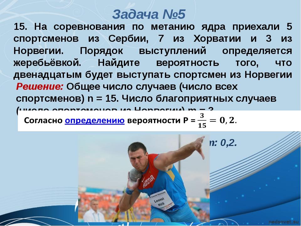 15. На соревнования по метанию ядра приехали 5 спортсменов из Сербии, 7 из Хо...