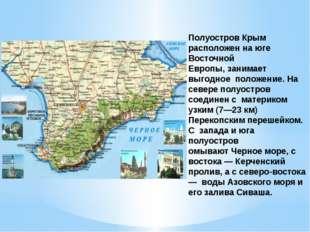 Полуостров Крым расположен на юге Восточной Европы, занимает выгодное положен
