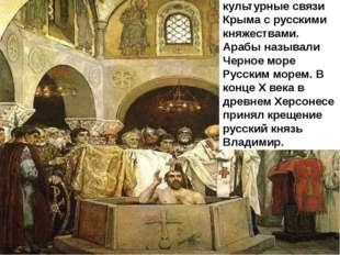 С VIII-IX вв. стали складываться экономические и культурные связи Крыма с рус