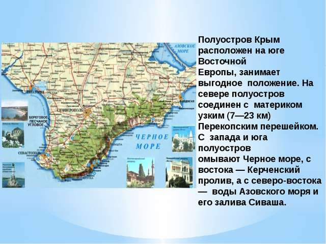 Полуостров Крым расположен на юге Восточной Европы, занимает выгодное положен...