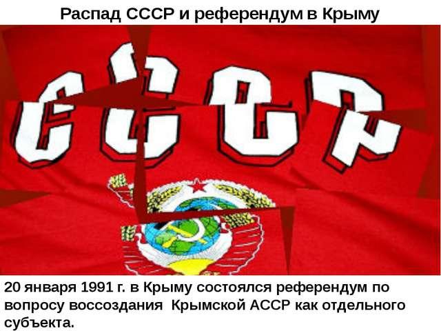 Распад СССР и референдум в Крыму 20 января 1991 г. в Крыму состоялся референд...