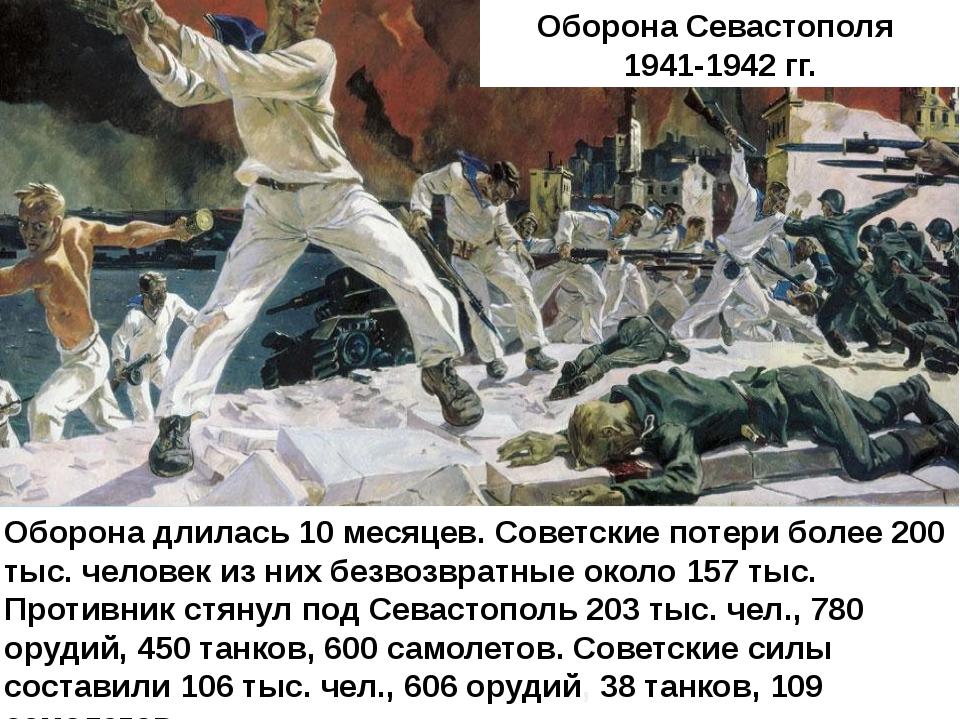 Оборона Севастополя 1941-1942 гг. Оборона длилась 10 месяцев. Советские потер...