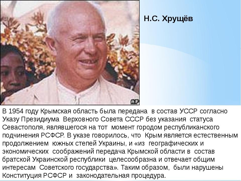 В 1954 году Крымская область была передана в состав УССР согласно Указу Прези...