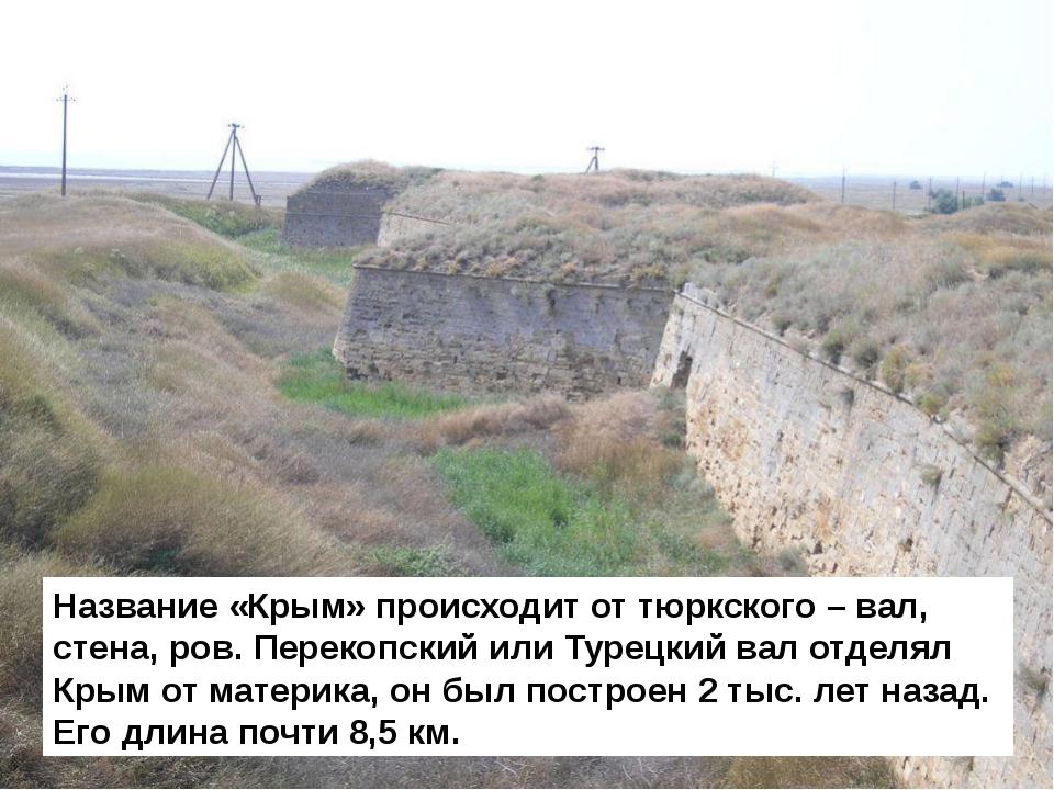 Название «Крым» происходит от тюркского – вал, стена, ров. Перекопский или Ту...