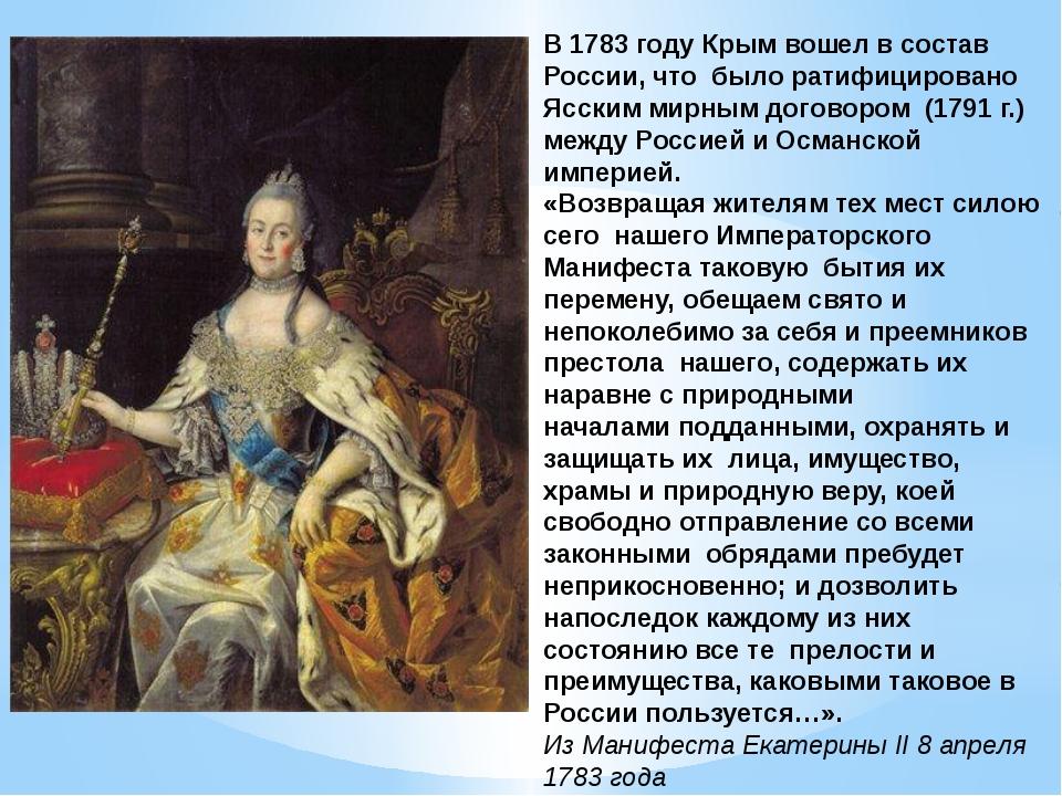 В 1783 году Крым вошел в состав России, что было ратифицировано Ясским мирным...