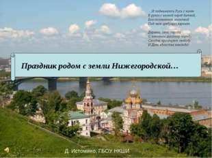 Праздник родом с земли Нижегородской… …И поднималась Русь с колен В руках с и