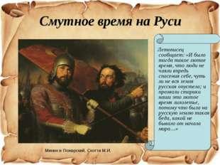 Смутное время на Руси Летописец сообщает: «И было тогда такое лютое время, чт