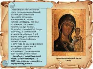 Казанская икона Божией Матери. 1579 год. Главной святыней ополчения стала Каз