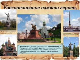 Увековечивание памяти героев. Памятник К.Минину в Балахне, скульптор А.Колобо
