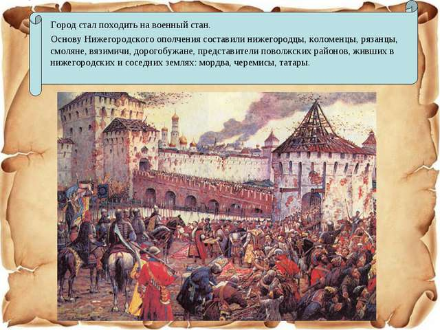 Город стал походить на военный стан. Основу Нижегородского ополчения состави...