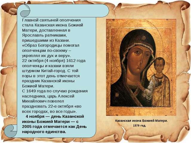Казанская икона Божией Матери. 1579 год. Главной святыней ополчения стала Каз...