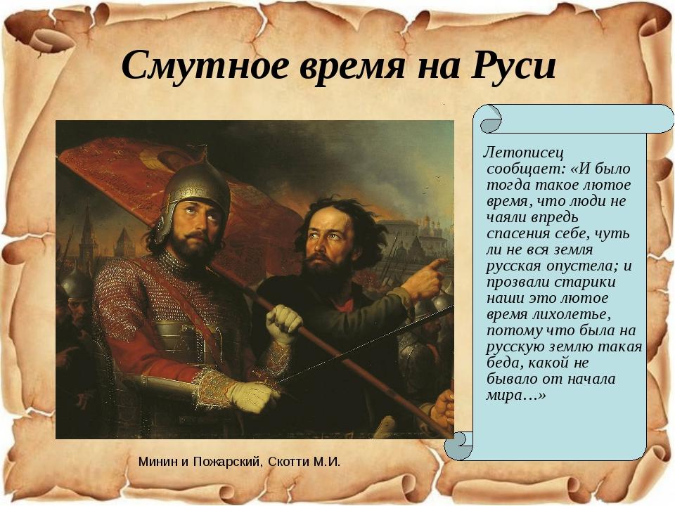 Смутное время на Руси Летописец сообщает: «И было тогда такое лютое время, чт...
