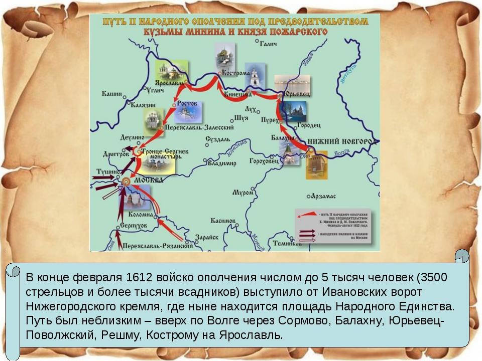 В конце февраля 1612 войско ополчения числом до 5 тысяч человек (3500 стрельц...