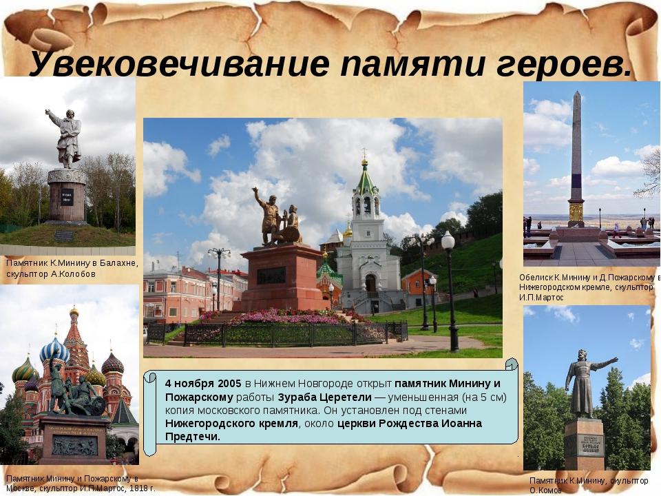Увековечивание памяти героев. Памятник К.Минину в Балахне, скульптор А.Колобо...