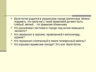 Валя Котик родился в украинском городе Шепетовка. Можно подумать, что мальчик