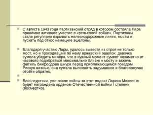 С августа 1943 года партизанский отряд в котором состояла Лара принимал актив