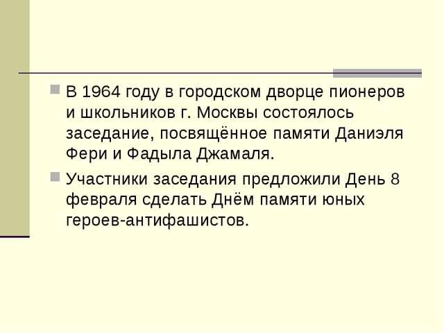 В 1964 году в городском дворце пионеров и школьников г. Москвы состоялось зас...