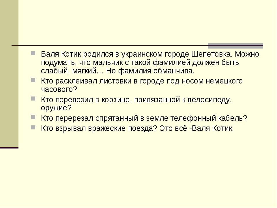 Валя Котик родился в украинском городе Шепетовка. Можно подумать, что мальчик...
