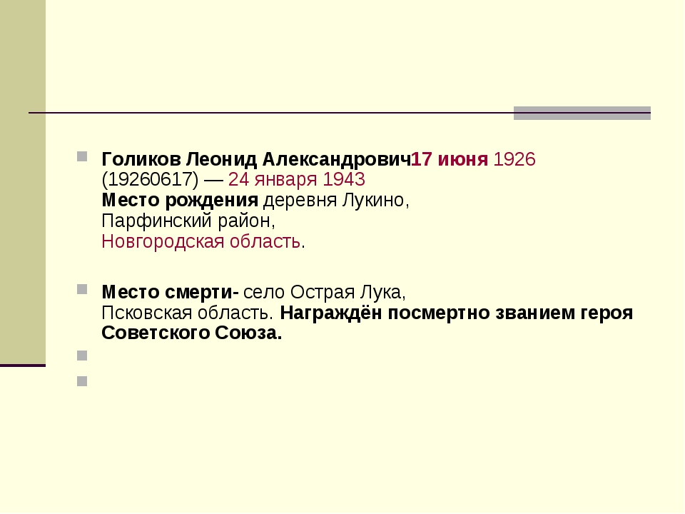 Голиков Леонид Александрович17июня 1926(19260617)— 24 января 1943 Месторо...