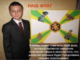 НАШ ФЛАГ В нашей семье тоже есть свой флаг, который является символом сплочен