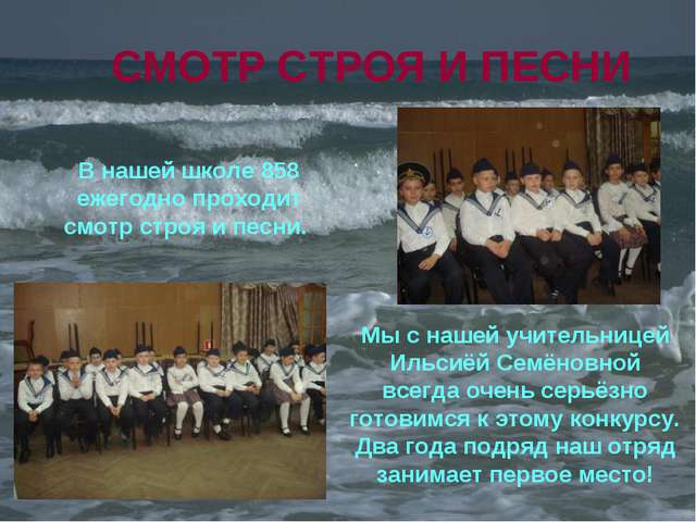 СМОТР СТРОЯ И ПЕСНИ В нашей школе 858 ежегодно проходит смотр строя и песни....