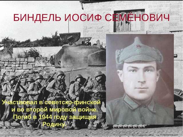 БИНДЕЛЬ ИОСИФ СЕМЁНОВИЧ Участвовал в советско-финской и во второй мировой вой...