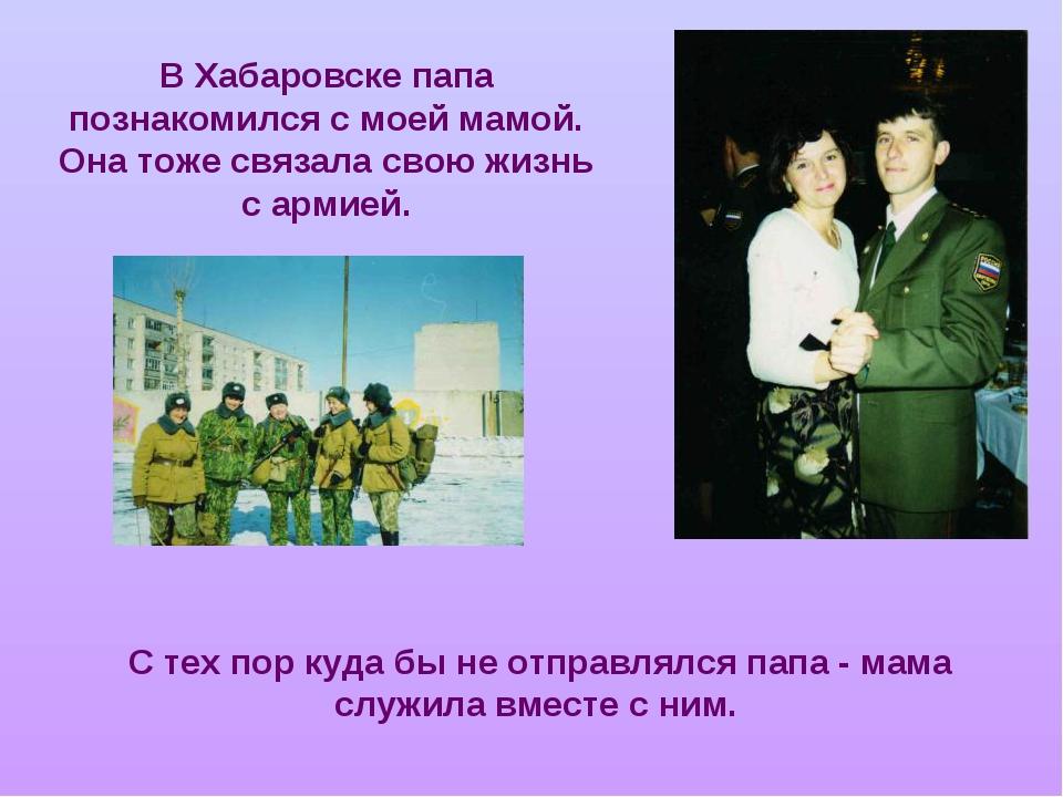 В Хабаровске папа познакомился с моей мамой. Она тоже связала свою жизнь с ар...