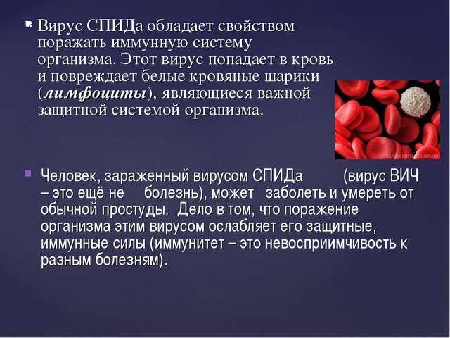Вирус СПИДа обладает свойством поражать иммунную систему организма. Этот виру...