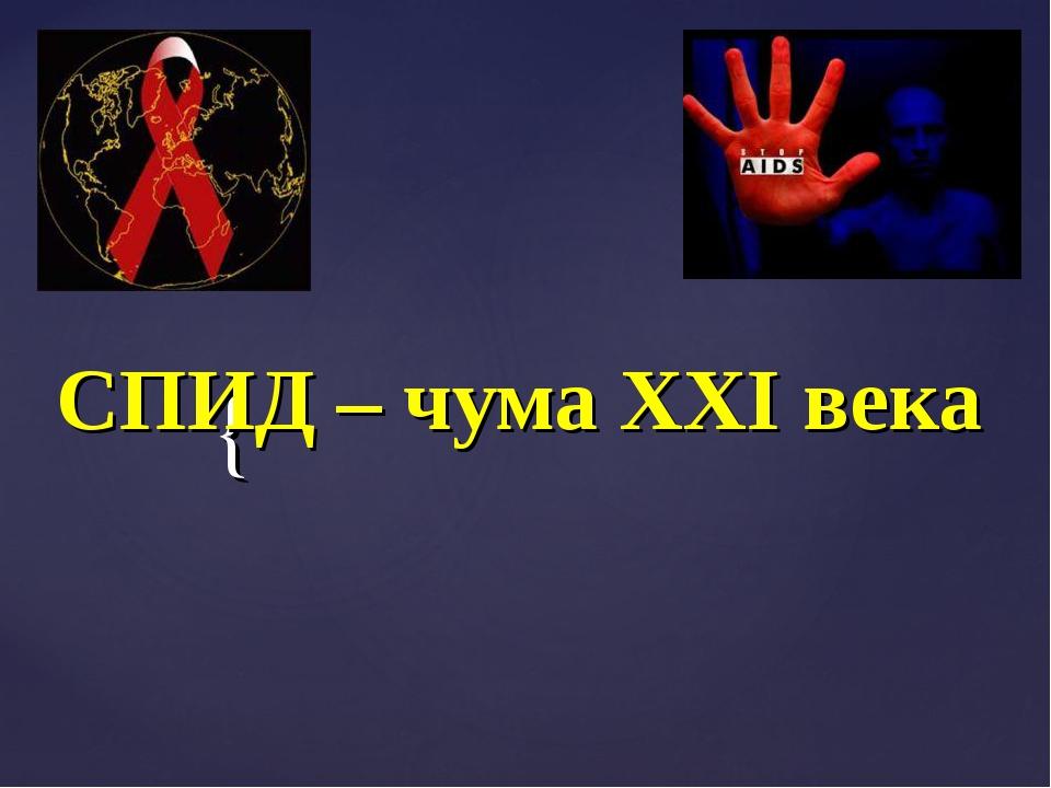СПИД – чума XXI века {