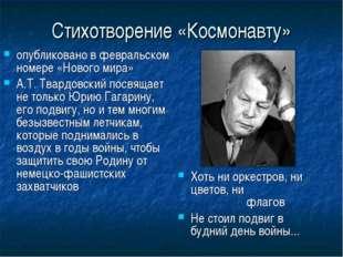 Стихотворение «Космонавту» опубликовано в февральском номере «Нового мира» А.