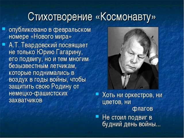 Стихотворение «Космонавту» опубликовано в февральском номере «Нового мира» А....