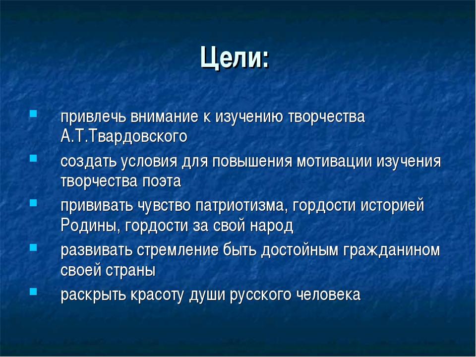 Цели: привлечь внимание к изучению творчества А.Т.Твардовского создать услови...