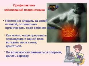 Профилактика заболеваний позвоночника Постоянно следить за своей осанкой, опт
