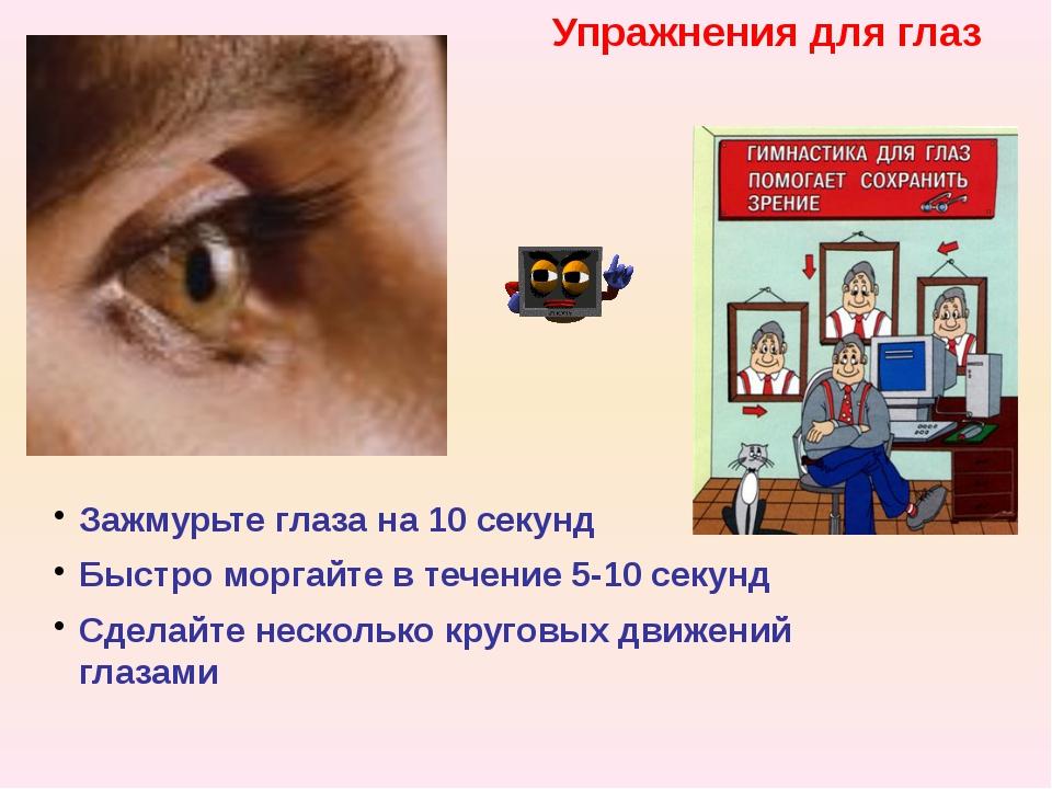 Упражнения для глаз Зажмурьте глаза на 10 секунд Быстро моргайте в течение 5-...