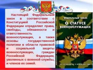 Настоящий Федеральный закон в соответствии с Конституцией Российской Федераци