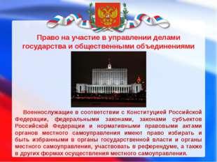 Право на участие в управлении делами государства и общественными объединениям
