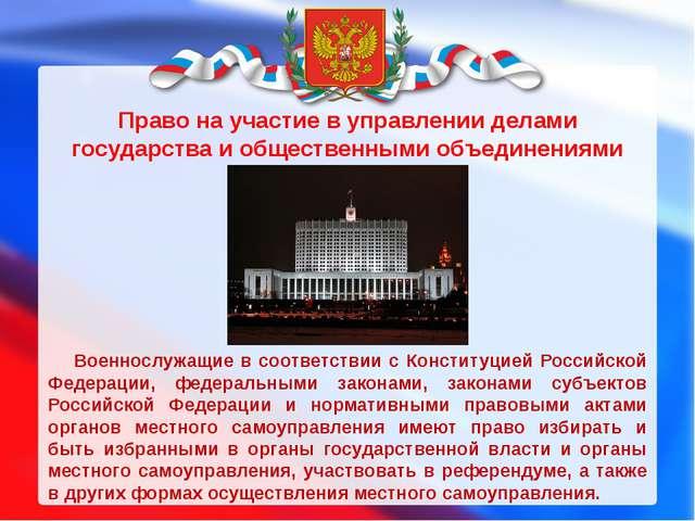 Право на участие в управлении делами государства и общественными объединениям...