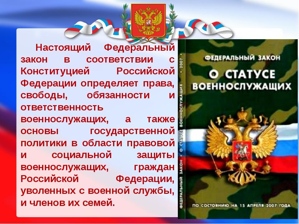 Настоящий Федеральный закон в соответствии с Конституцией Российской Федераци...