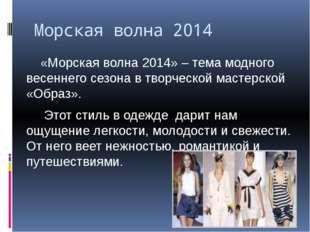 Морская волна 2014 «Морская волна 2014» – тема модного весеннего сезона в тво