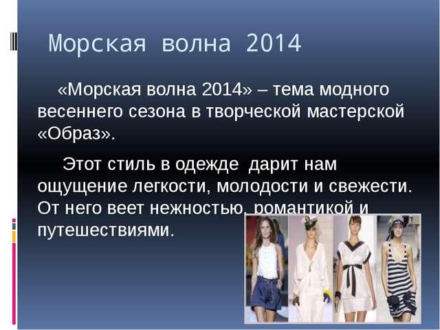 Морская волна 2014 «Морская волна 2014» – тема модного весеннего сезона в тво...