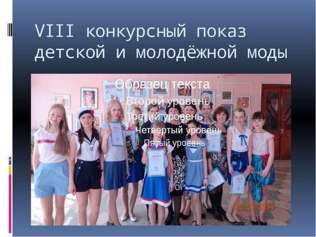 VIII конкурсный показ детской и молодёжной моды