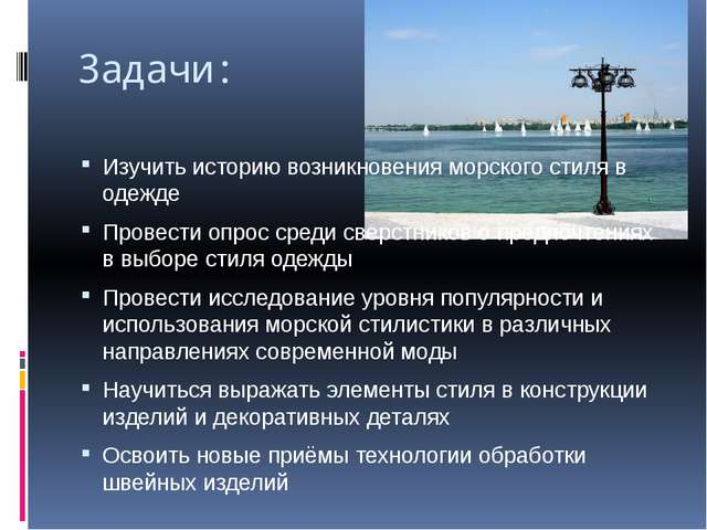 Изучить историю возникновения морского стиля в одежде Провести опрос среди св...