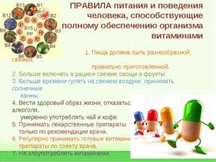 ПРАВИЛА питания и поведения человека, способствующие полному обеспечению орга