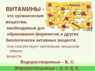 ВИТАМИНЫ - это органические вещества, необходимые для образования ферментов и