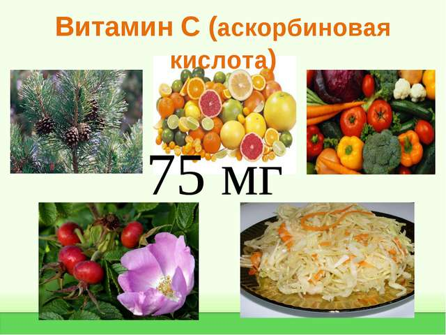 Витамин С (аскорбиновая кислота) 75 мг