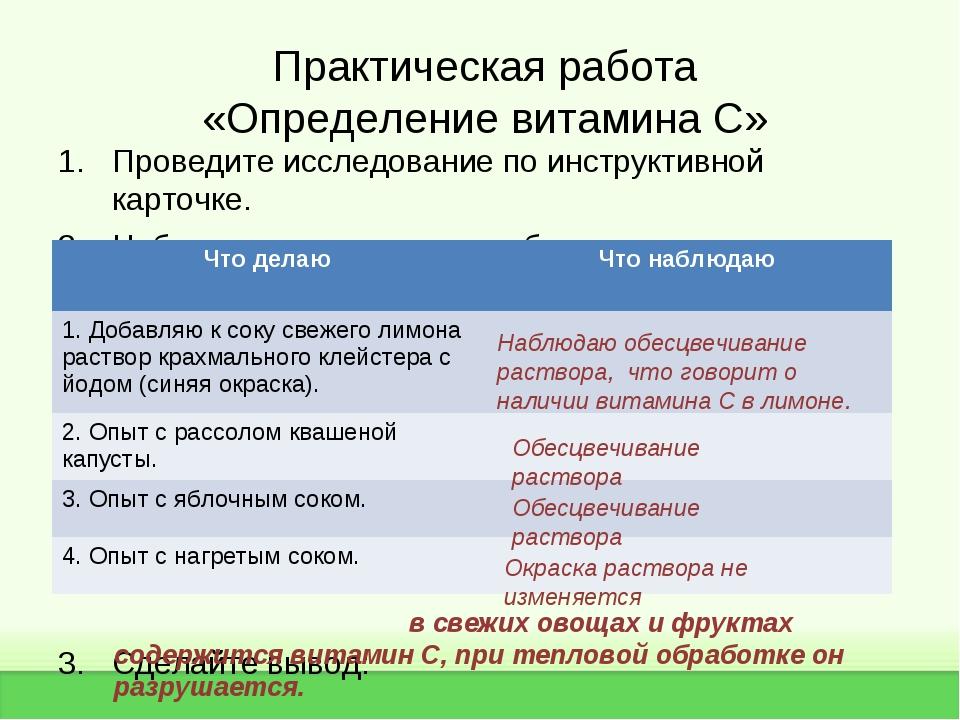 Практическая работа «Определение витамина С» Проведите исследование по инстру...