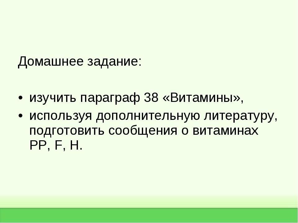 Домашнее задание: изучить параграф 38 «Витамины», используя дополнительную ли...
