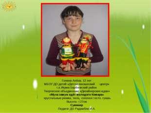 Голина Алёна, 12 лет МБОУ ДО детей «Детско юношеский центр» г.п.Игрим Берёзо