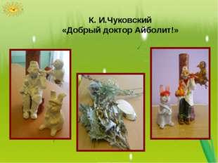 К. И.Чуковский «Добрый доктор Айболит!»